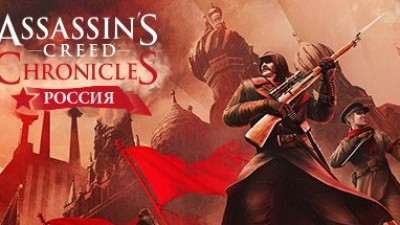 """Assassin""s Creed Chronicles: Russia"" - Выход игры"