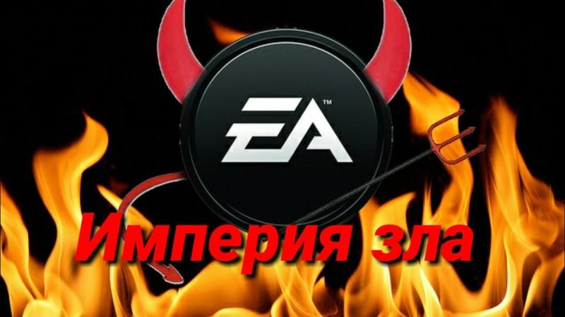 EA Худшая компания