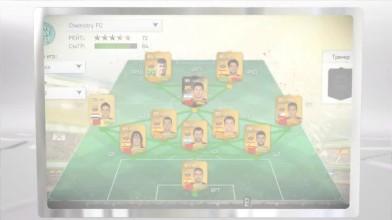 "FIFA World ""Дневники разработчиков"""