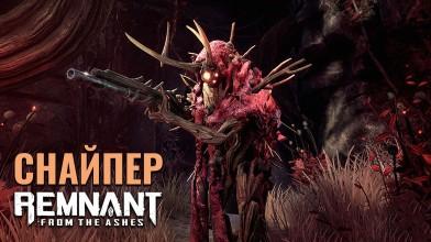 В Remnant: From The Ashes враги смогут кэмперить?