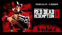 Digital Foundry оценили трейлер ПК-версии Red Dead Redemption 2