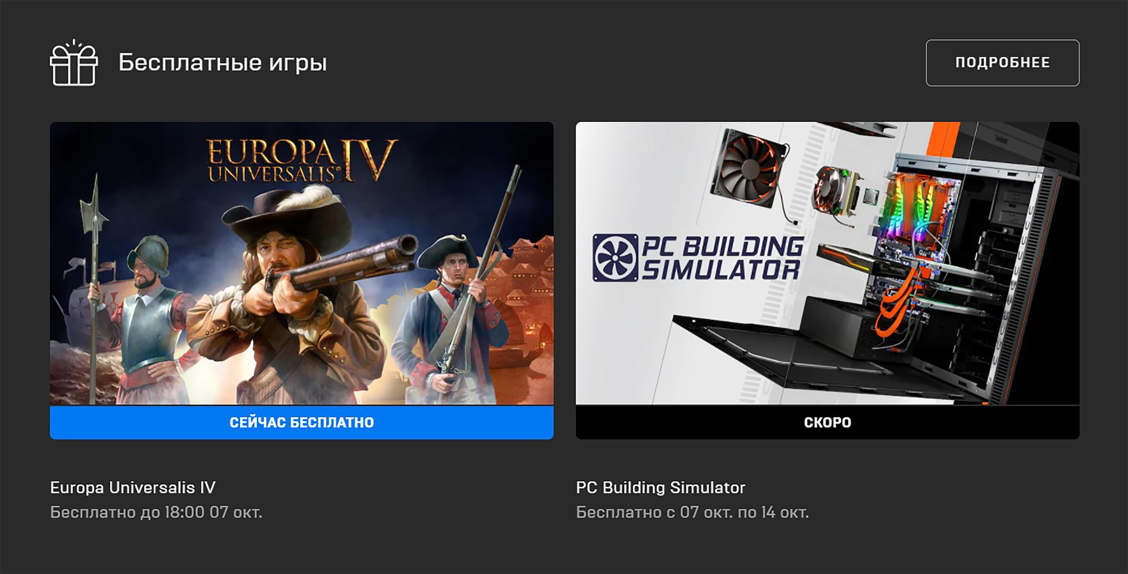 PC Building Simulator отдадут бесплатно