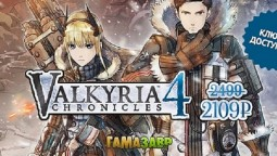 "В ""Гамазавре"" вышли Valkyria Chronicles 4 и Pathfinder: Kingmaker, хорошие акции от Kalypso и Iceberg Interactive"
