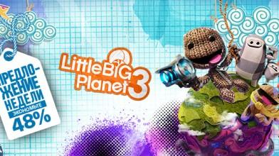 Цена на LittleBigPlanet 3 в PS Store снижена до 623 руб.