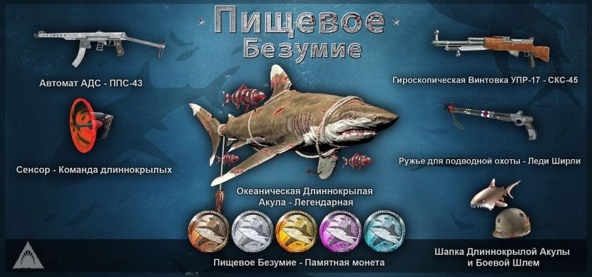 автомат акулы бесплатно