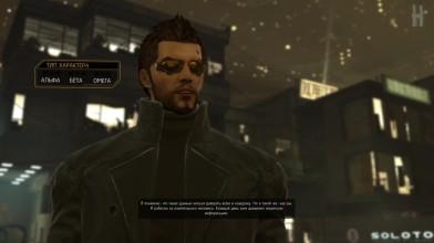 """Deus Ex: Human Revolution - Получение секретного достижения """"Дамский угодник"""""""