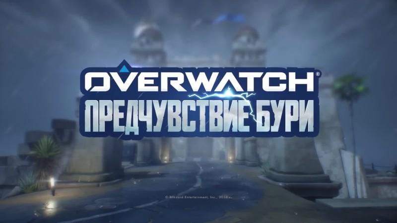 Overwatch: трейлер ивета
