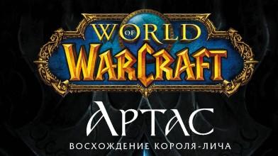 """World of Warcraft: в продажу поступила книга """"Артас: Восхождение Короля-лича"""" на русском"""