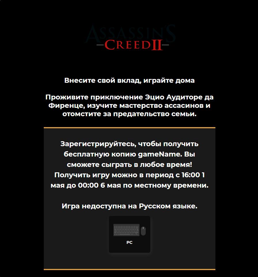 В Uplay вновь будут раздавать Assassin's Creed 2