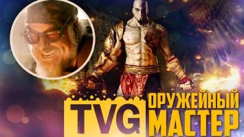 Клинки Хаоса [God of War] - Man at Arms на русском!