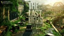 The Last Of Us ����� ����� 1 - ����� (����� �������)