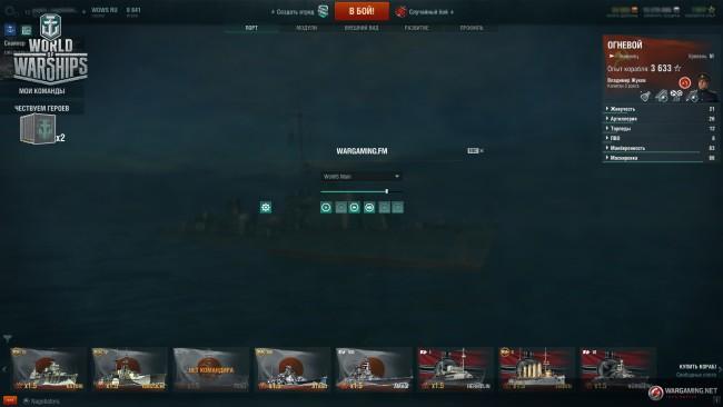Моды Для World Of Warships Версия