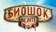 Новая информация о русской локализации BioShock Infinite