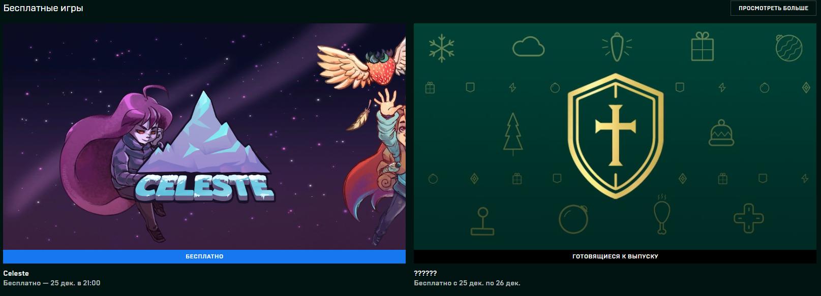 В Epic Games Store началась бесплатная раздача платформера Celeste