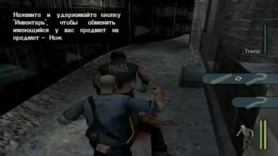 Прохождение Manhunt Эпизод 9 Вождение в пьяном виде