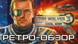 Star Wolves 3: Civil War. Ретро обзор.