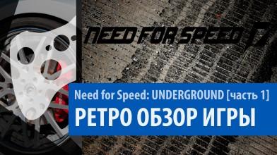 Need for Speed: Underground [часть 1] - Обзор. Немножко о Серии NFS