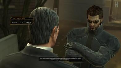 """Deus Ex: Human Revolution - Получение достижения """"Плащ и кинжал"""""""