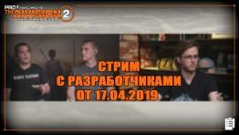 Стрим с разработчиками от 17.04.2019