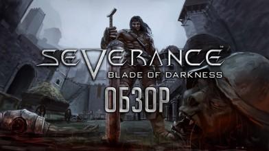 Легенды живут вечно | Обзор игры Severance: Blade of Darkness