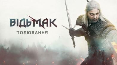 """Украинский фан-фильм по мотивам """"Ведьмака"""" наконец готов!"""