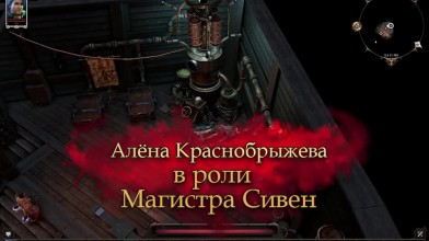 Русская озвучка Divinity Original Sin 2 - Definitive Edition - Алёна Краснобрыжева