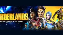 В Steam стартовала распродажа игр серии Borderlands