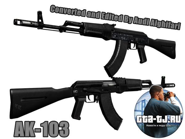 АК-103 для GTA San Andreas