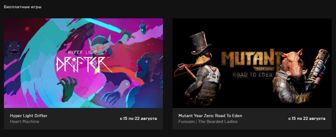 Бесплатные игры с 15 по 22 августа в Epic Games