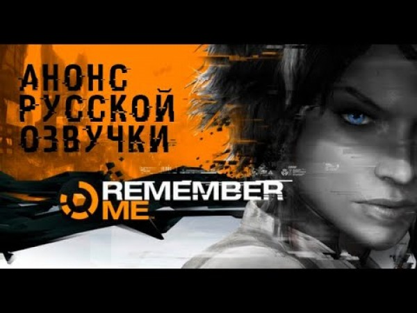 Remember Me - Анонс русской озвучки
