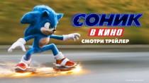 """Дублированный трейлер """"Соник в кино"""""""