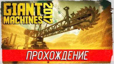 """Атмосферное прохождение игры """"Giant Machines 2017"""""""