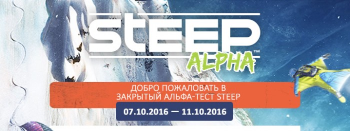 https://ps4n.ru/wp-content/uploads/2016/10/steep-alpha-test.jpg