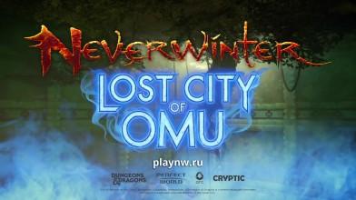 Официальный трейлер нового обновления для Neverwinter: Затерянный город Ому