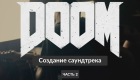 DOOM: Behind The Music Part 2 | На русском