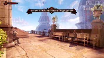 Пасхалки в BioShock Infinite [Ep. 1] [Easter Eggs]