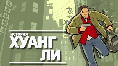 истории хуанг ли и луиса лопеза (GTA IV: The Ballad of Gay Tony, GTA Chinatown Wars) [GamePerson]