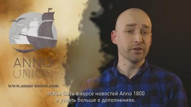 Anno 1800 Трейлер Сезонный абонемент