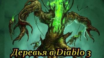 Деревья в Diablo 3