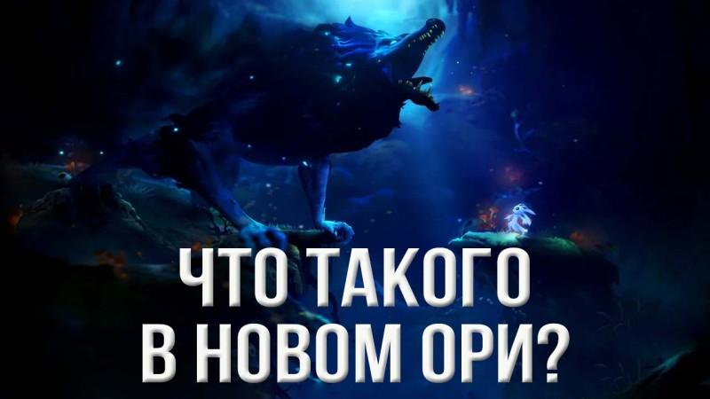 Дельный обзор Ori and the Will of the Wisps