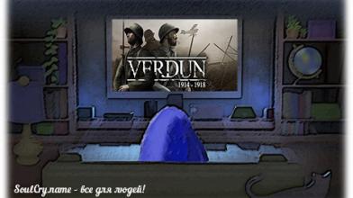 Первые впечатления от игры в Verdun!