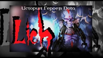 ������� ������ DOTA 2 - Lich