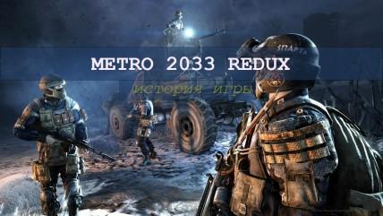 Игры в стиле метро 2033