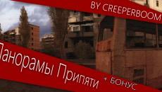 Панорамы из S.T.A.L.K.E.R. Зов Припяти(21 шт.) + НЕБОЛЬШОЙ БОНУС
