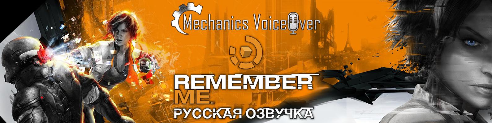 Remember Me - Демонстрация голосов Ольги и Томми