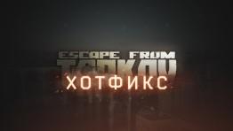 Вышел хотфикс 0.11.7.3 для Escape from Tarkov