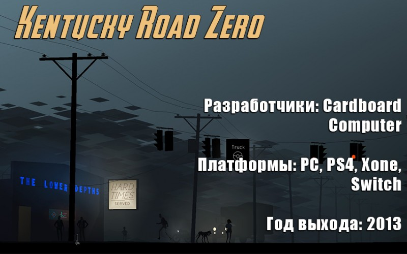 Kentucky Road Zero