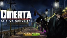 Omerta – City of Gangsters - релиз состоялся