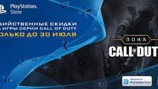 Распродажа игр серии Call of Duty в PlayStation Store!