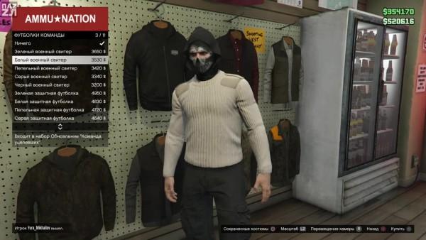 Gta 5 когда откроется одежда